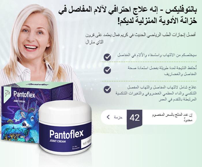 Pantoflex الكويت سعر طريقة استعمال تعليقات لصحة المفاصل والغضاريف والعضلات